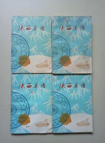 陕西菜谱(全四册)