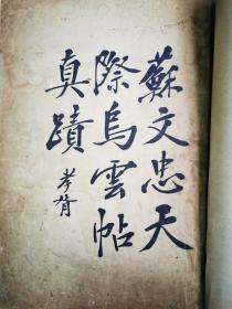 【民国珂罗版】苏文忠(苏轼)天际乌云帖真迹(珂罗版)
