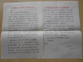 中国社科院文学研究所【刘平,信札2页】