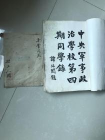 黄埔军校第四期同学录(仅供欣赏)