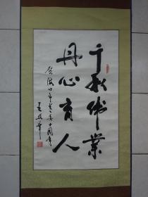 名家字画作品--北京--王照华(千秋伟业 丹心育人)【保真】{可议价书画}.