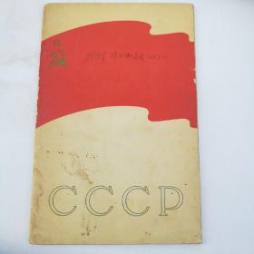 苏维埃社会主义共和国联盟1956