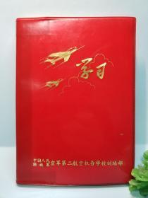 老笔记本(第二航空机务学校训练部)