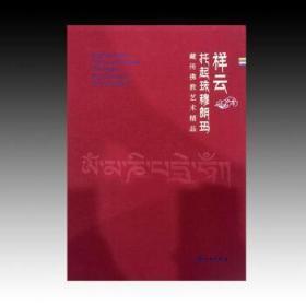 祥云托起珠穆朗玛——藏传佛教艺术精品(大8开 精装)
