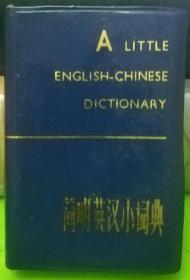 简明英汉小词典
