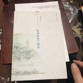 杭州历史文化研究丛书:杭州伊斯兰教史