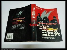 二战三巨头:欧洲战场纪实【包中通快递】