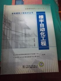 智能建筑工程技术丛书:楼宇自动化工程.