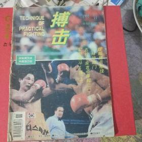 搏击1995-11(精华:邵发明边风棍法全图解)