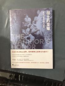 战士的荣耀:民族战争与现代良知
