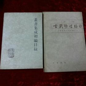 (丛书集成初编目录)+(古籍整理编目1949-1981)两本合售