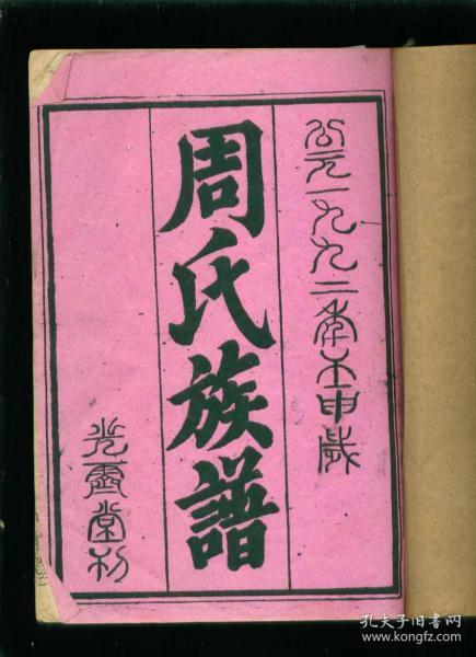 周氏族谱 (卷三)周氏五修族谱(16开线装本)(湖南邵东等地)