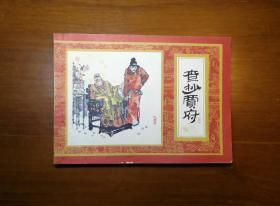 查抄贾府(红楼梦之十四/82年1版1印)