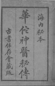 华佗神医秘传 民国版