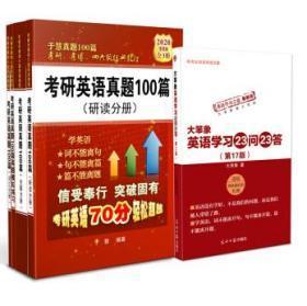2020版 于慧真题100篇 考研英语一 考研英语二 于慧考研英语真题100篇 于慧考研英语 考研英语真题(套装5册)