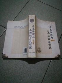 历史地理与山西地方史新探印1000册书脊有微裂其它请细看