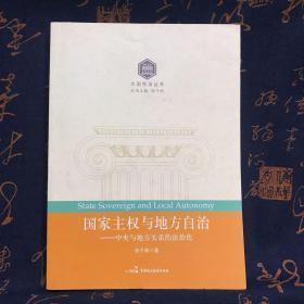 国家主权与地方自治:中央与地方关系的法治化
