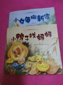 小动物成长日记:小乌龟搬新家  小鸭子找妈妈
