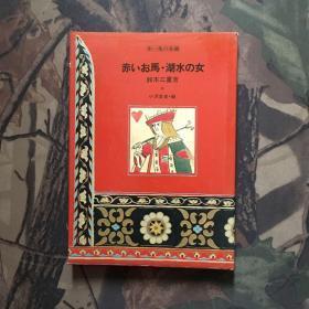赤いお马・湖水の女(日文原版)精装