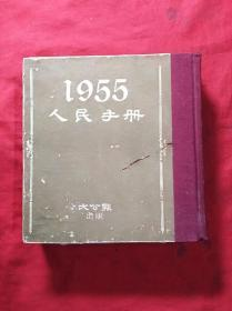 1955人民手册(精装本、繁体竖版)