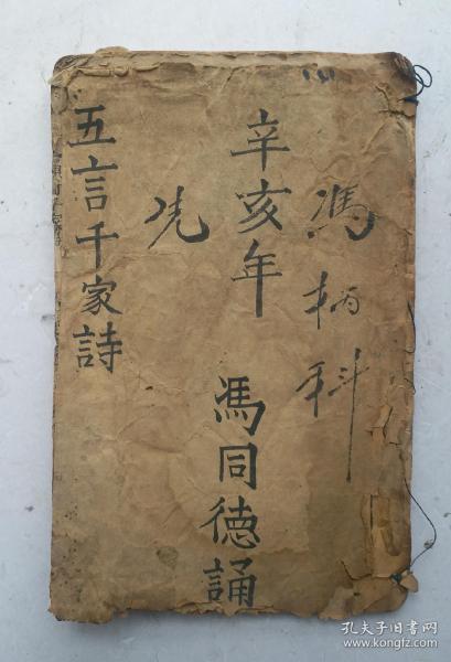 清代宣统三年六月木刻《新镌千家诗五言绝句》卷一、卷二,《笠翁对韵》上卷。蜀东 书林重辑。收藏内容完整。清木刻16开大本。