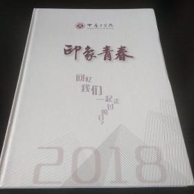 中原工学院 印象青春 回忆我们一起走过的日子 2018届毕业青春纪念册