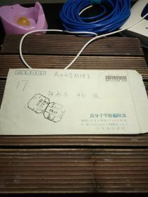 17:中国画化学会收据一张。武汉大学胡承正教授。