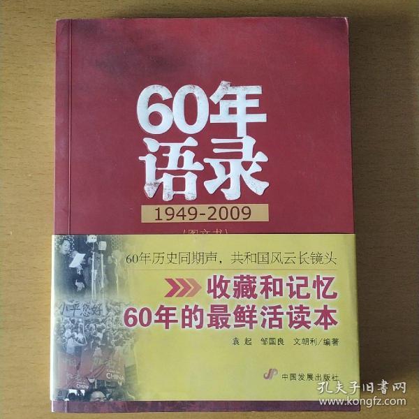 60年语录
