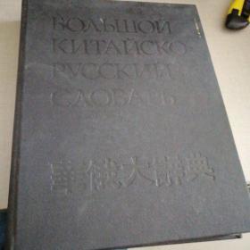华俄大辞典