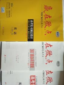全新正版赢在微点高考2021新高考赢在微点无微不至高考复习顶层设计微在字里赢在行间英语大一轮微讲微练外研版 含高考作业本语法写作技能不含答案北京教育出版社