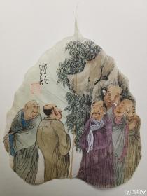 彭航—水墨作品:菩提叶