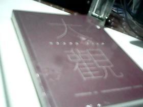中国嘉德2018秋拍 大观 中国书画珍品之夜 (古代 近现代 2册)