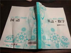 原版日本日文 2019 新中3 春期讲习 英语.数学. 国语 临海セミナー 16开平装