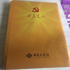 共产党人 : 新时期基层党员风采录