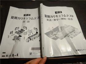 原版日本日文 中3 夏期カリキユラムテスト英语.数学.理科.社会.国语 临海セミナー 16开平装