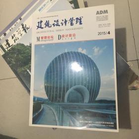 建筑设计管理2015/4