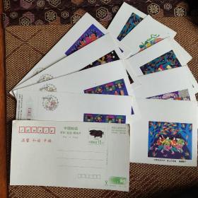 邮资明信片1995