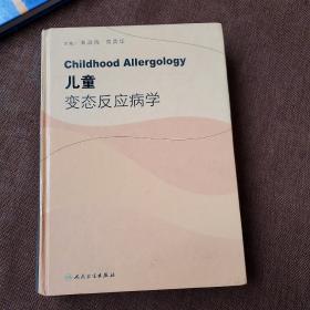 儿童变态反应病学