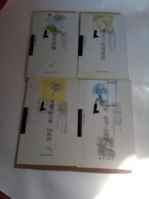 张小娴散文系列全套8本(4本合售)