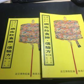 故宫珍本丛刊:调疾饮食辩·信验方 等三种(第377-378册)共二册