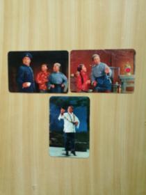 革命现代京剧(红灯记)剧照一一卡片三张合售