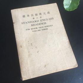 民国三十七年 标准高级英语文选 第三册