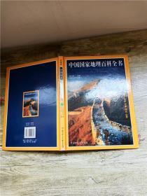 中国国家地理百科全书 一【精装】