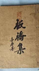 板桥集——赵今慧——重装题签,题写本。