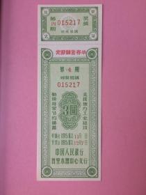 票证,金融银行,中国人民银行哲里木中心支行