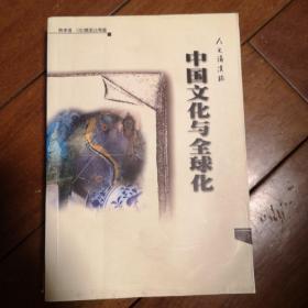 中国文化与全球化:人文讲演录——大学生文化素质教育读本