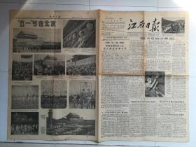 江西日报 1956年5月6日,1—4版,鹰潭-厦门铁路铺轨工程正在进行、社论《加强仓储保管工作防止商品霉烂变质》、今日的江西