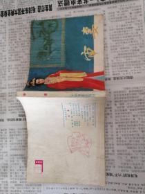 审妻 电影连环画  79年一版一印