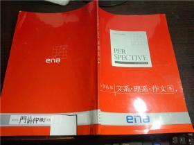 原版日本日文 パースペクライブ 小学6年 文系.理系.作文 冬  大16开平装
