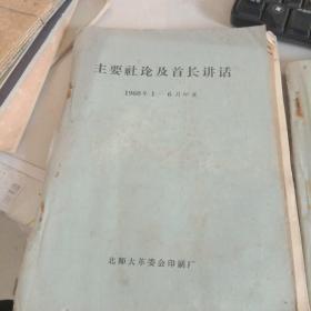 主要社论及首长讲话 1968年1---6印发  两册